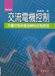 交流電機控制-向量控制與直接轉矩控制原理, 4/e-cover