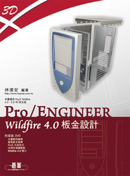 Pro/ENGINEER Wildfire 4.0 板金設計-cover