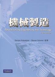 機械製造 (Manufacturing Engineering and Technology, 5/e)-cover