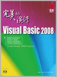 Visual Basic 2008 完美的演繹-cover