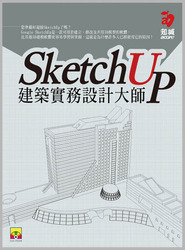 SketchUp 建築實務設計大師-cover