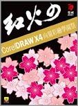 紅火的 CorelDraw X4 向量彩繪學園祭-cover