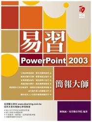 易習 PowerPoint 2003 簡報大師-cover