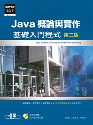 Java 概論與實作-基礎入門程式, 2/e-cover