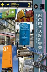 配色的生活設計美學 ~ 導覽標誌‧招牌廣告‧城市建築‧公共空間的展現-cover