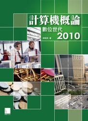 計算機概論-數位世代 2010-cover