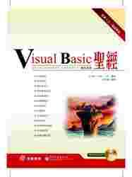 Visual Basic 聖經-cover