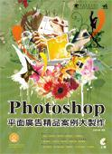 Photoshop 平面廣告精品案例大製作-cover