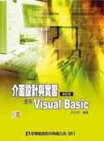 介面設計與實習-使用Visual Basic(修訂版)-cover