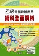乙級電腦軟體應用術科全面解析, 2/e-cover