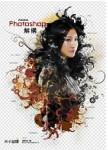 Adobe Photoshop 解構-cover