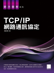 TCP/IP 網路通訊協定-cover