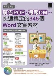 實用超滿載!廣告POP、海報DM~快速搞定的 345 個 Word 文宣素材-cover