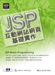 JSP 互動網站網頁基礎實作-cover