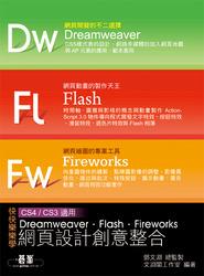 快快樂樂學 Dreamweaver/Flash/Fireworks 網頁設計創意整合-cover