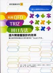 利用 QFD、TRIZ、田口方法提升開發暨設計的效率-cover
