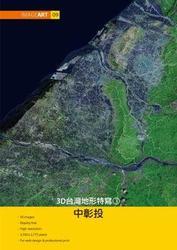 ImageART (09) 3D 台灣地形特寫 (3) 中彰投-cover
