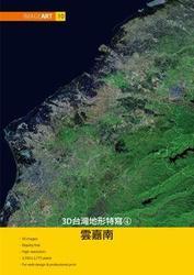 ImageART (10) 3D 台灣地形特寫 (4) 雲嘉南