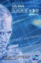 3ds Max 視訊課程合集 (4)-cover