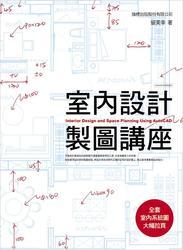 室內設計製圖講座 (AutoCAD 各版本適用)-cover