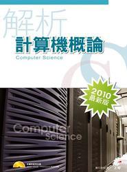 解析! 計算機概論 (2010最新版 )-cover