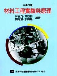 材料工程實驗與原程-cover