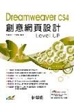 Dreamweaver CS4 創意網頁設計 Level UP-cover