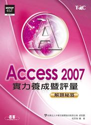 Access 2007 實力養成暨評量解題秘笈-cover