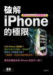 破解 iPhone 的極限-cover