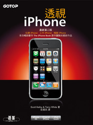 透視 iPhone (The iPhone Book: How to Do the Most Important, Useful & Fun Stuff with Your iPhone, 2/e)