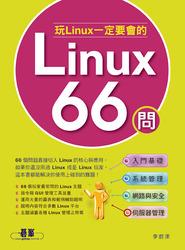 玩 Linux 一定要會的─Linux 66 問-cover