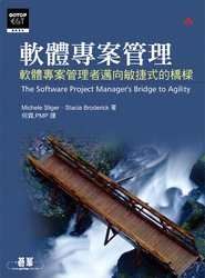 軟體專案管理─軟體專案管理者邁向敏捷式橋樑 (The Software Project Manager's Bridge to Agility)-cover