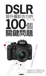 DSLR 提升攝影功力的 100 個關鍵問題-cover