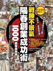 戰勝不景氣,陽春創業成功術-cover