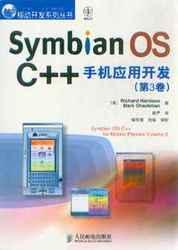 Symbian OS C++手機應用開發(第3卷)-cover