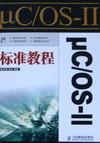 μC\OS-Ⅱ標準教程-cover