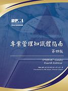 專案管理知識體指南, 4/e (A Guide to the Project Management Body of Knowledge: (PMBOK Guide), 4/e)-cover