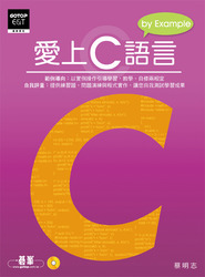 愛上 C 語言-cover
