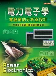 電力電子學-電腦輔助分析與設計