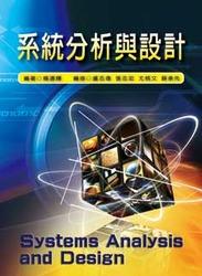 系統分析與設計-cover