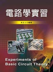 電路學實習-cover