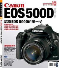 Canon EOS 500D 完全上手-cover