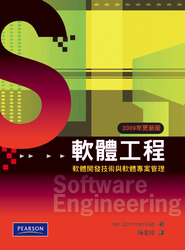 軟體工程 (Software Engineering, 8/e)-cover