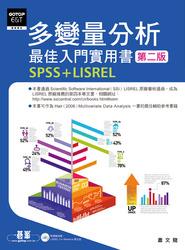 多變量分析最佳入門實用書- SPSS + LISREL, 2/e-cover