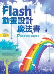 Flash 動畫設計魔法書-cover