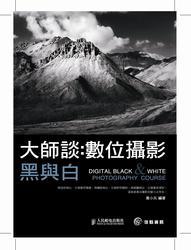 大師談-數位攝影黑與白-cover