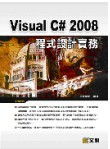 Visual C# 2008 程式設計實務-cover