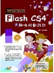 Flash CS4 趣味遊戲設計-使用 ActionScript 3.0-cover