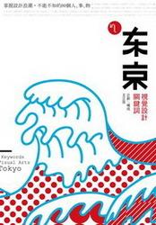 東京視覺設計關鍵詞:掌握設計浪潮,不能不知的 80 個人、事、物