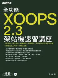 全功能 XOOPS 2.3 架站機速習講座-cover